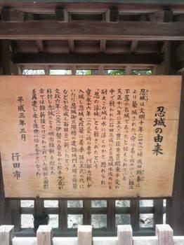 忍城 中庭1
